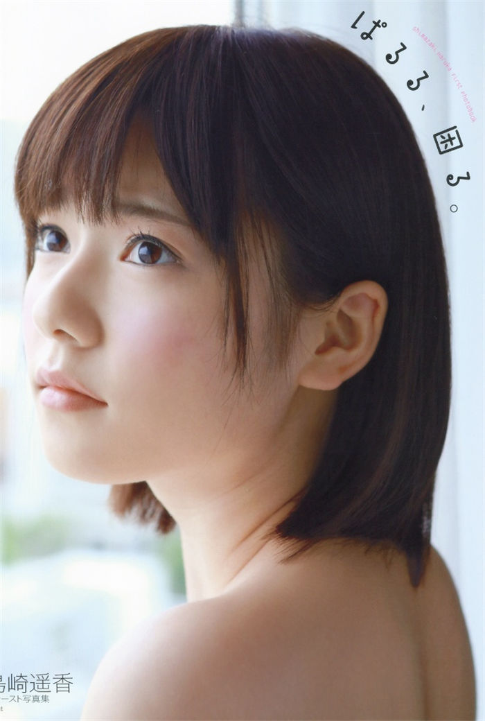 岛崎遥香1ST写真集《ぱるる、困る。》高清全本[151P] 日系套图-第1张