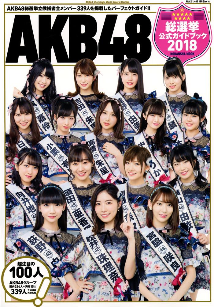 AKB48写真集《AKB48総選挙公式ガイドブック2018》高清全本[101P] 日系套图-第1张