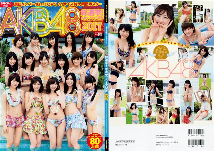 AKB48写真集《2017年AKB48总选举水着纪念图册》高清全本[165P] 日系套图-第2张