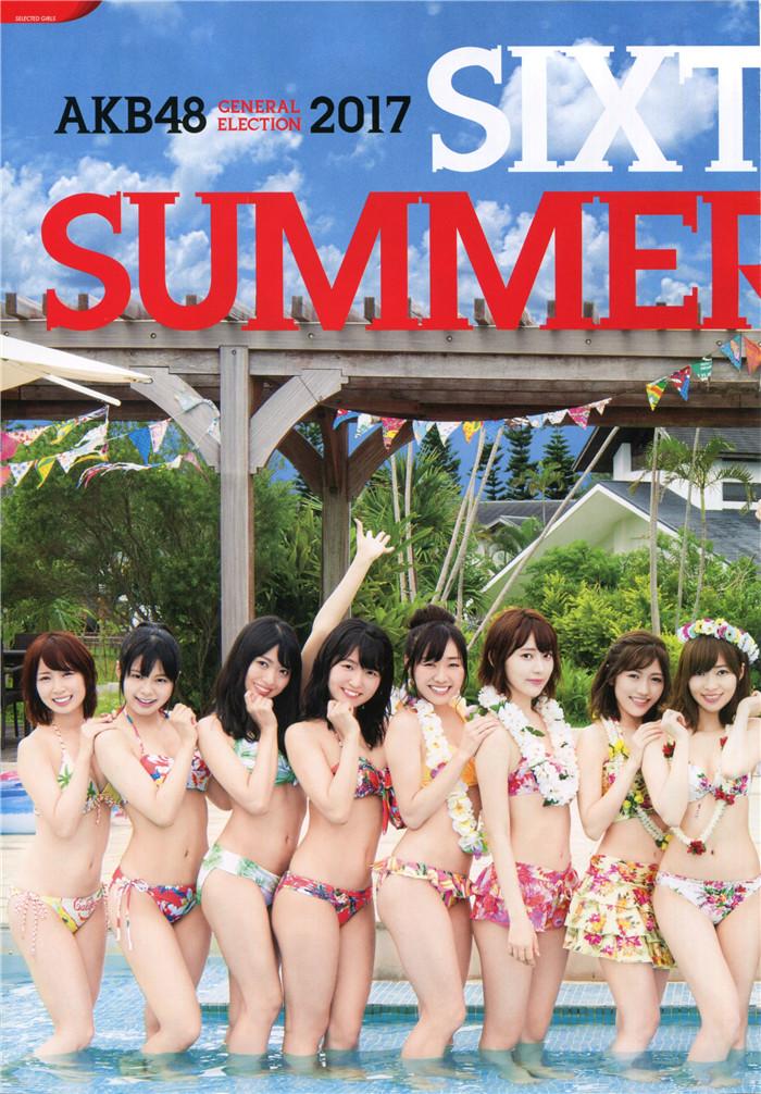 AKB48写真集《2017年AKB48总选举水着纪念图册》高清全本[165P] 日系套图-第1张