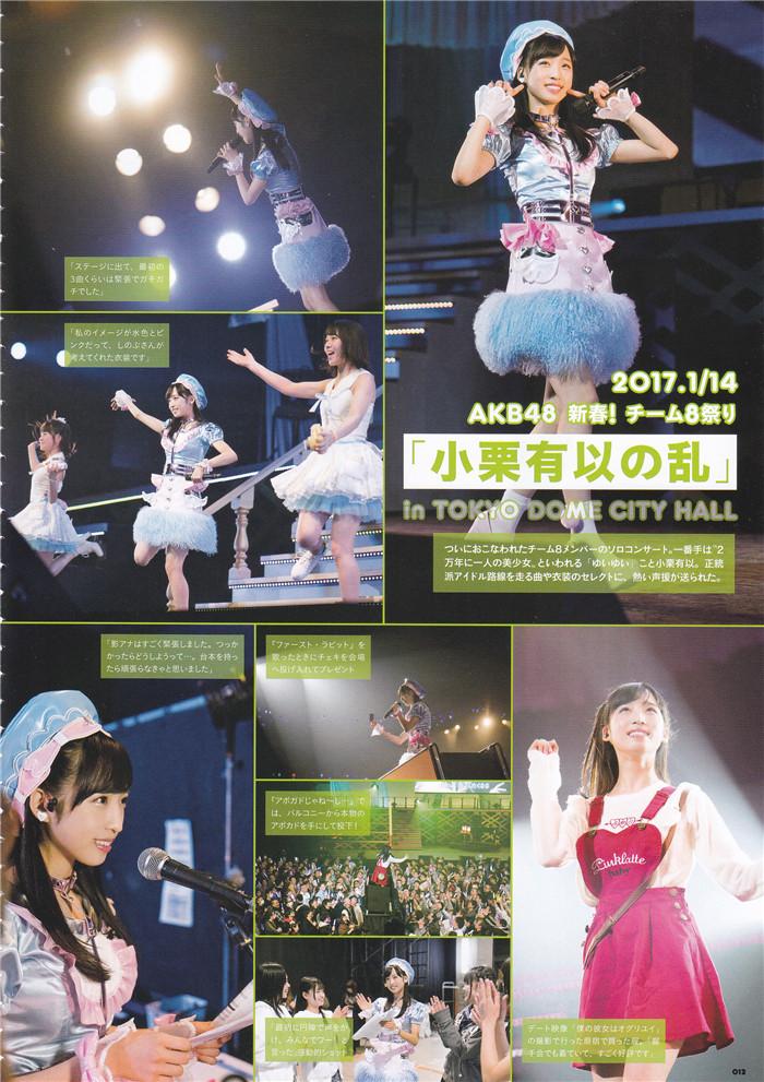 AKB48写真集《AKB48 Team 8 3rd Anniversary Book》高清全本[132P] 日系套图-第3张