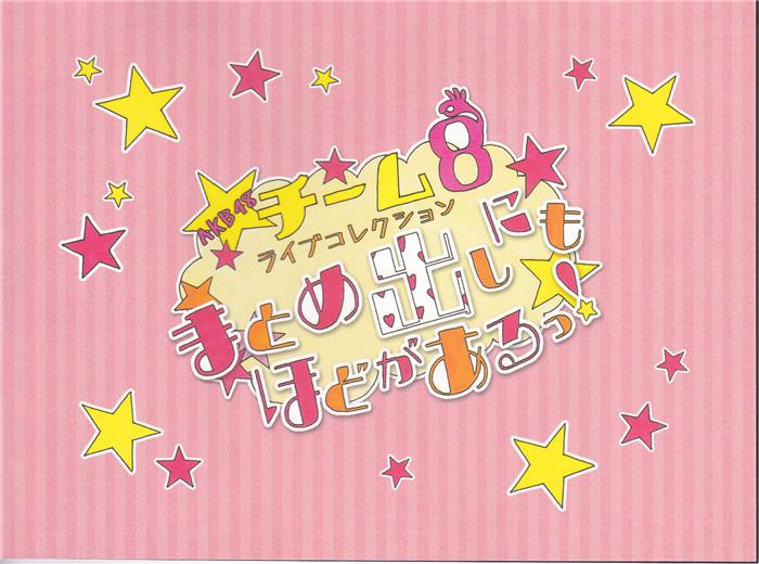 AKB48写真集《チーム8 ライブコレクション ~ブックレット》高清全本[60P] 日系套图-第1张