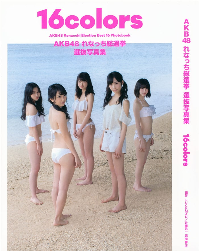 AKB48れなっち総選挙選抜写真集《16colors》高清全本[170P] 日系套图-第1张