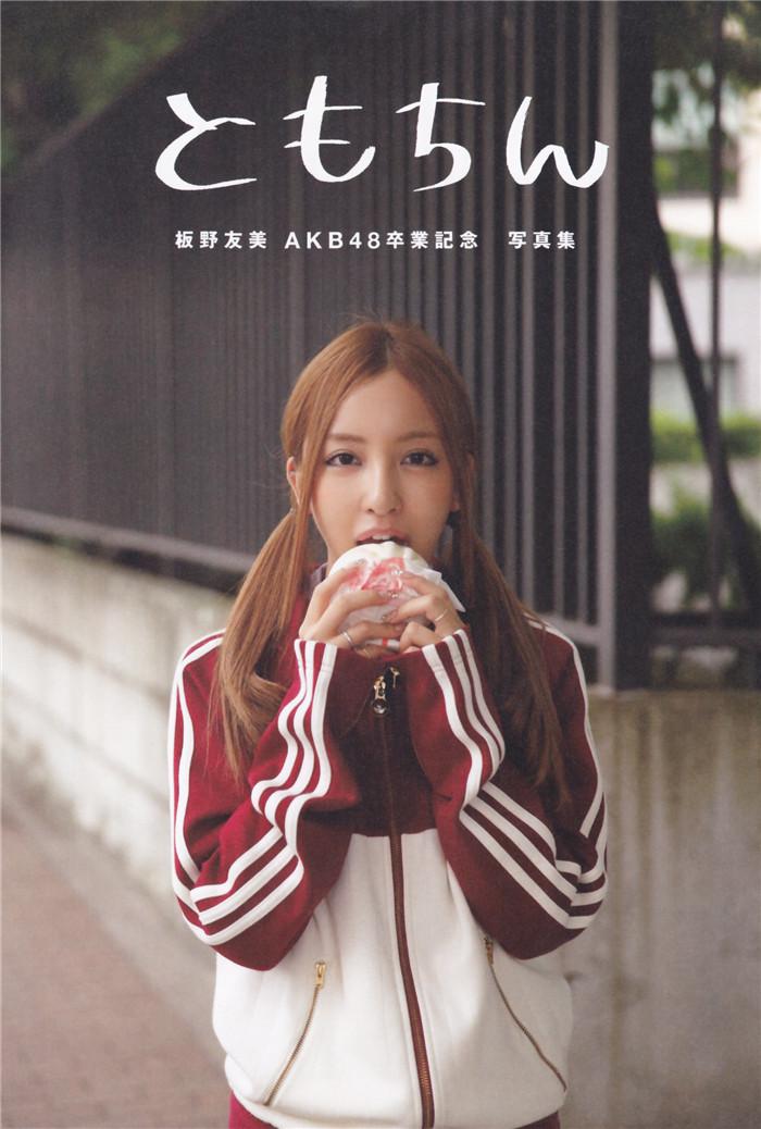 板野友美AKB48卒业写真集《ともちん》高清全本[131P] 日系套图-第1张