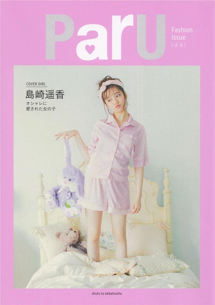 岛崎遥香时尚写真书《ParU》高清全本[132P] 日系套图-第1张