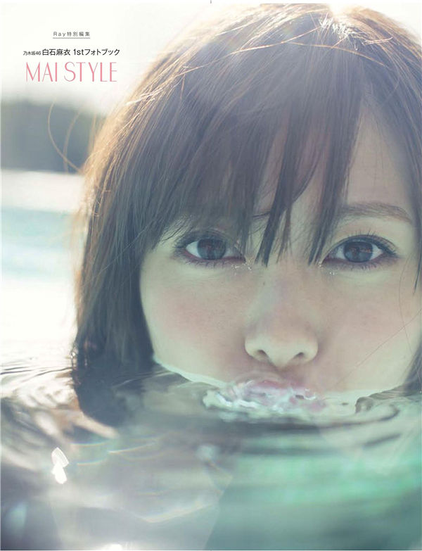白石麻衣1ST写真集《MAI STYLE》高清全本[82P] 日系套图-第1张