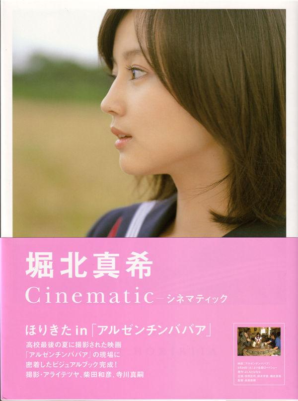 堀北真希写真集《Cinematic》高清全本[127P] 日系套图-第1张