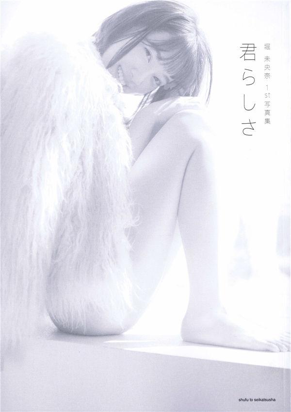 堀未央奈1ST写真集《君らしさ》高清全本[115P] 日系套图-第1张