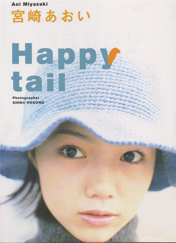 宫崎葵写真集《happy tail》高清全本[87P] 日系套图-第1张
