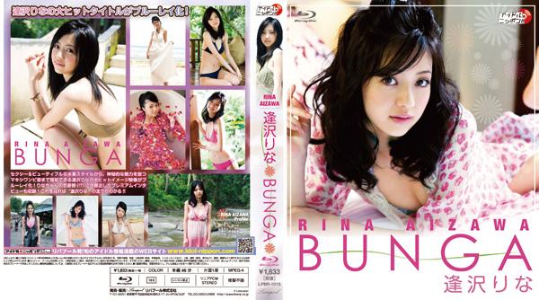 逢泽莉娜DVD写真集《[LPBR-1015] Rina Aizawa 逢沢りな – BUNGA》高清视频[720P] 日系视频-第1张