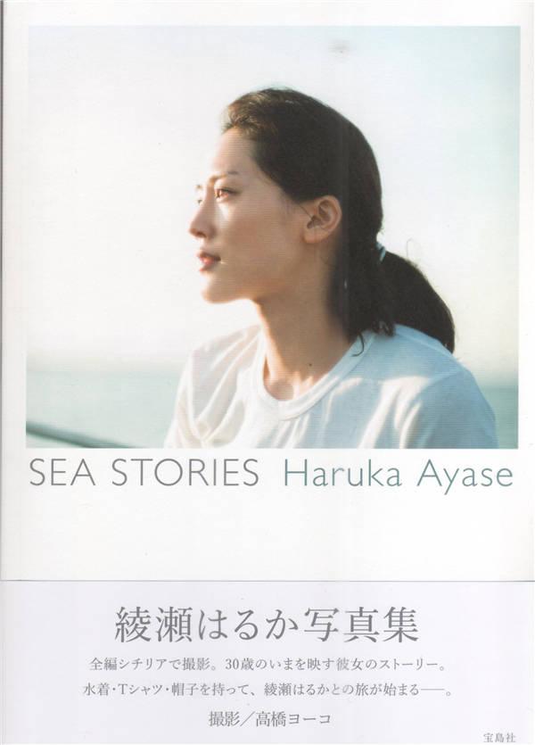 绫濑遥写真集《SEA STORIES Haruka Ayase》高清全本[183P] 日系套图-第1张