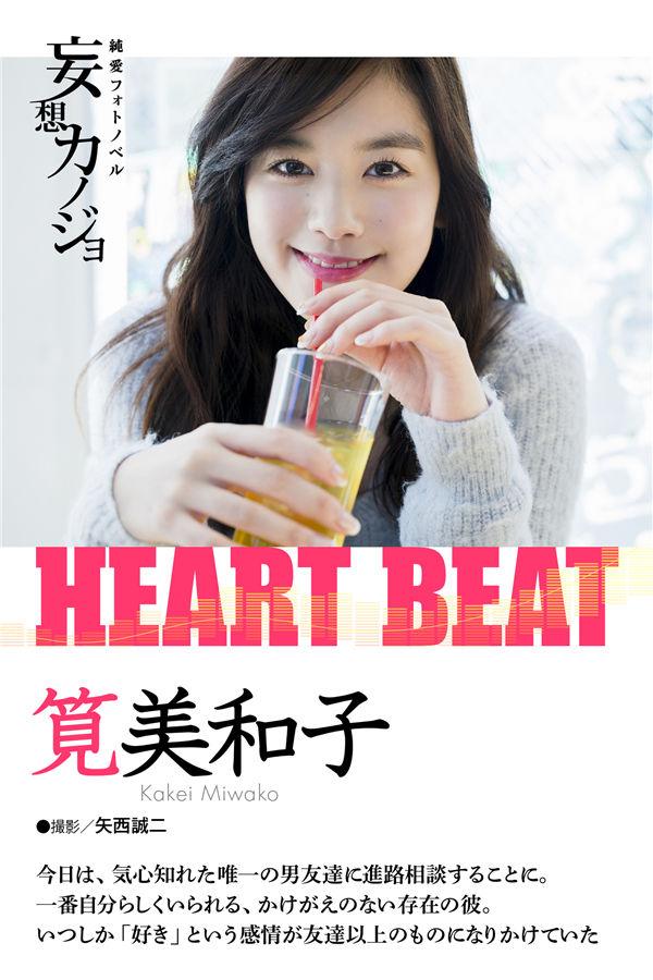 笕美和子写真集《HEART BEAT》高清全本[27P] 日系套图-第1张