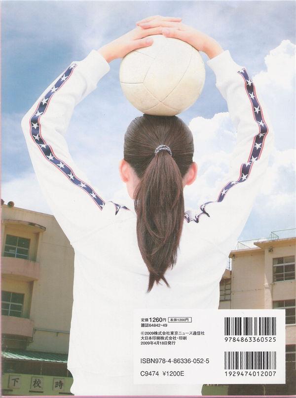 绫濑遥写真集《おっぱいバレー》高清全本[83P] 日系套图-第5张