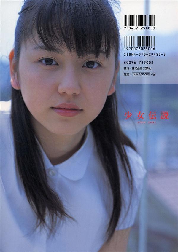 长泽雅美写真集《少女传说》高清全本[116P] 日系套图-第7张