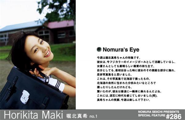 堀北真希写真集《Nomura's Eye No.286》高清全本[103P] 日系套图-第1张