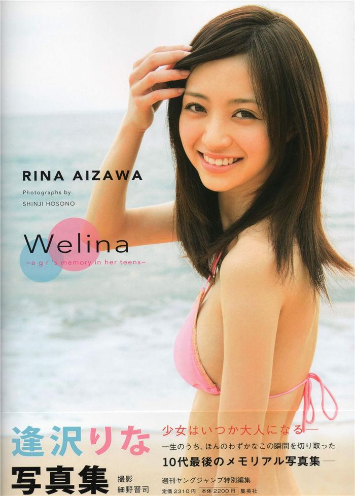 逢泽莉娜写真集《Welina》高清全本[103P] 日系套图-第1张