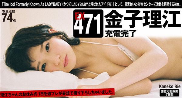 金子理江写真集《[WPB-net] Extra EX471 充电完了》高清全本[75P] 日系套图-第1张