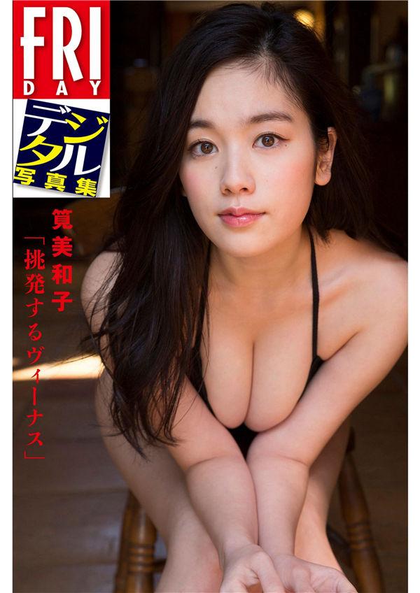 笕美和子写真集《挑発するヴィーナス》高清全本[91P] 日系套图-第1张