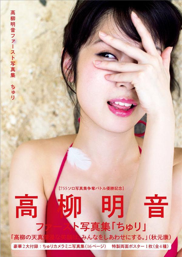 高柳明音1ST写真集《ちゅり》(Churi)高清全本[155P] 日系套图-第1张
