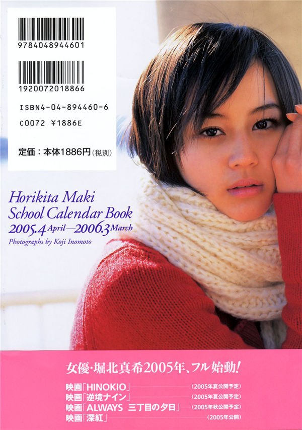 堀北真希写真集《School Calendar Book》高清全本[70P] 日系套图-第6张