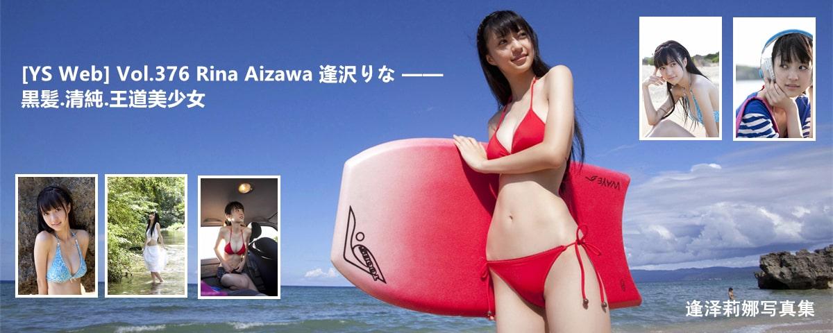 逢泽莉娜写真集《[YS Web] Vol.376 Rina Aizawa 逢沢りな – 黒髪.清純.王道美少女》高清全本[117P]