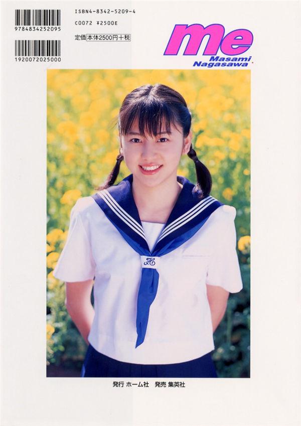 长泽雅美写真集《ME》高清全本[133P] 日系套图-第7张