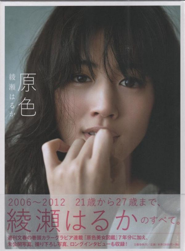 绫濑遥写真集《原色》高清全本[132P] 日系套图-第1张