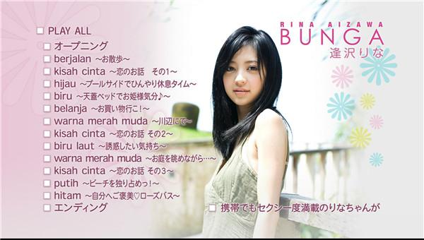 逢泽莉娜DVD写真集《[LPBR-1015] Rina Aizawa 逢沢りな – BUNGA》高清视频[720P] 日系视频-第8张