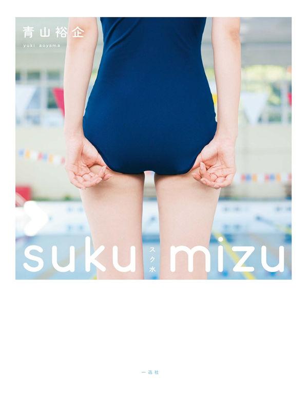青山裕企摄影作品《スク水 sukumizu》高清全本[98P] 日系套图-第1张