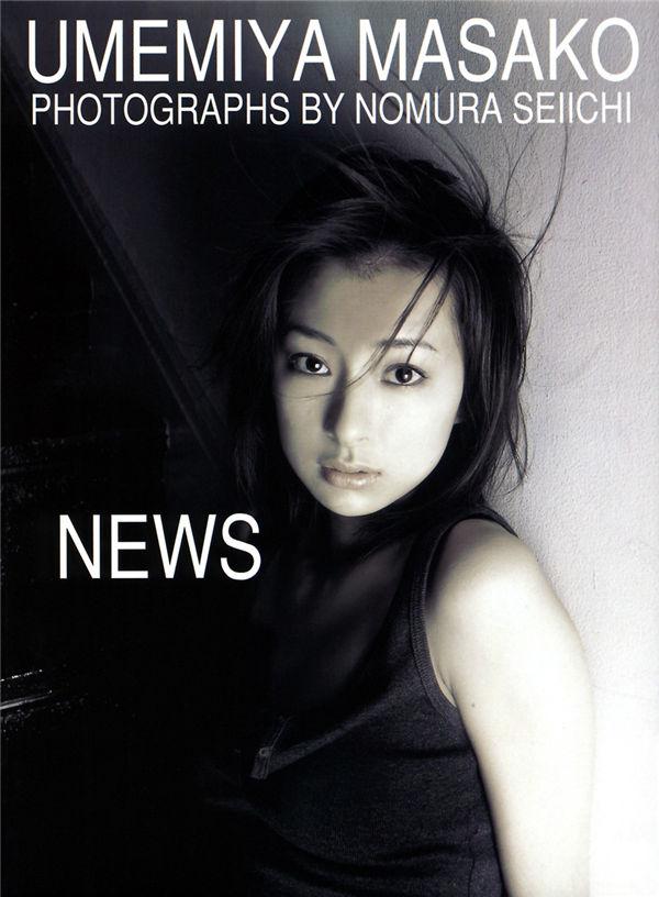梅宫万纱子写真集《NEWS》高清全本[124P] 日系套图-第1张
