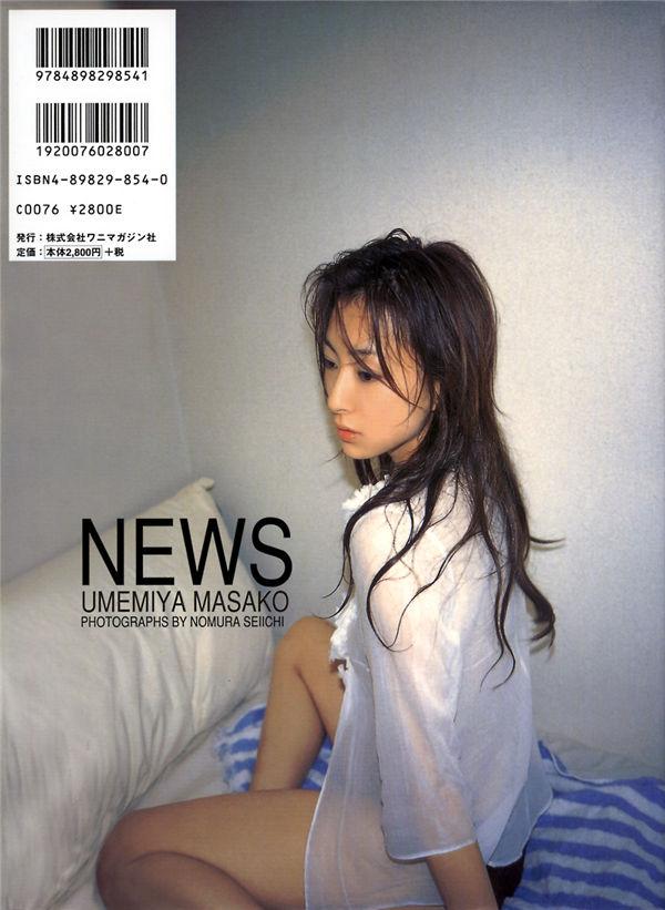 梅宫万纱子写真集《NEWS》高清全本[124P] 日系套图-第7张