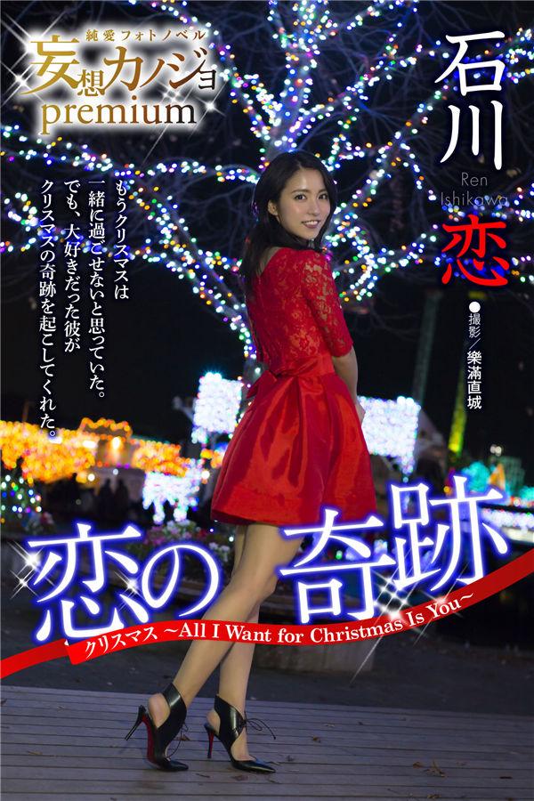 石川恋写真集《恋の奇跡 クリスマス~All I Want for Christmas Is You~》高清全本[26P] 日系套图-第1张