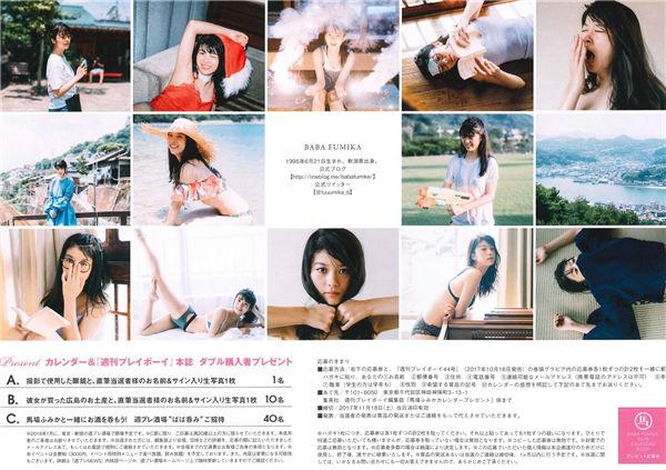 马场富美加写真集《2018カレンダーブック》高清全本[31P] 日系套图-第4张