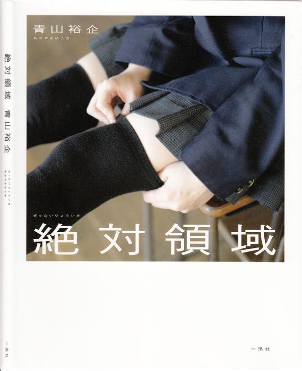 青山裕企摄影作品《绝对领域》高清全本[82P] 日系套图-第1张