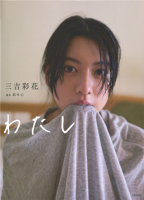 三吉彩花写真集《わたし》高清全本[144P] 日系套图-第1张