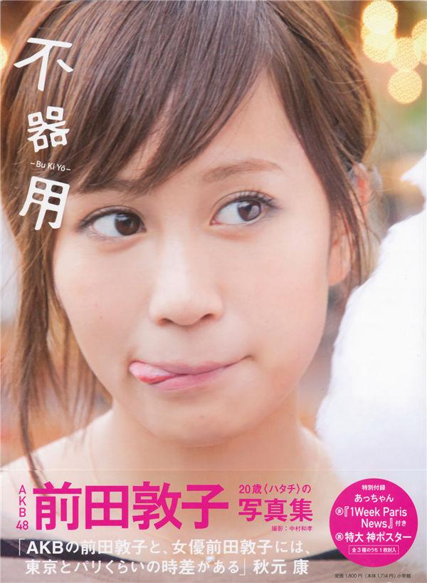 前田敦子写真集《不器用》高清全本[85P] 日系套图-第1张