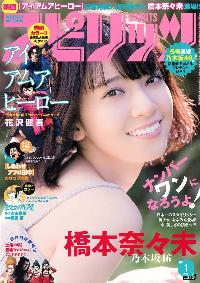 [Big Comic Spirits] 2016 No.01 (桥本奈奈未) 日系杂志-第1张