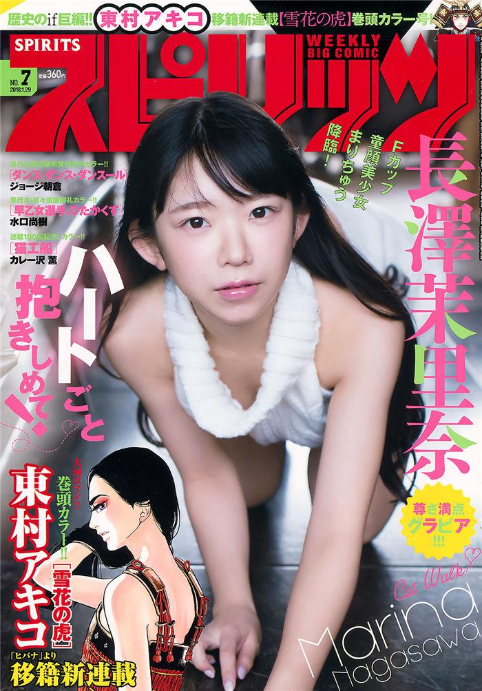 [Big Comic Spirits] 2018 No.07 (长泽茉里奈) 日系杂志-第1张