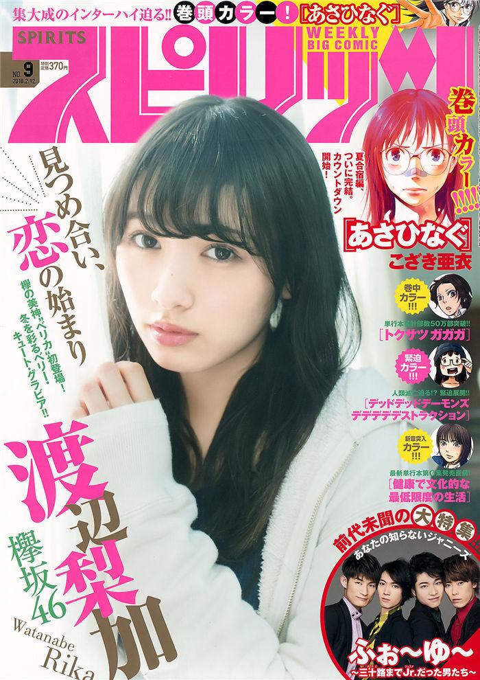 [Big Comic Spirits] 2018 No.09 (渡边梨加) 日系杂志-第1张