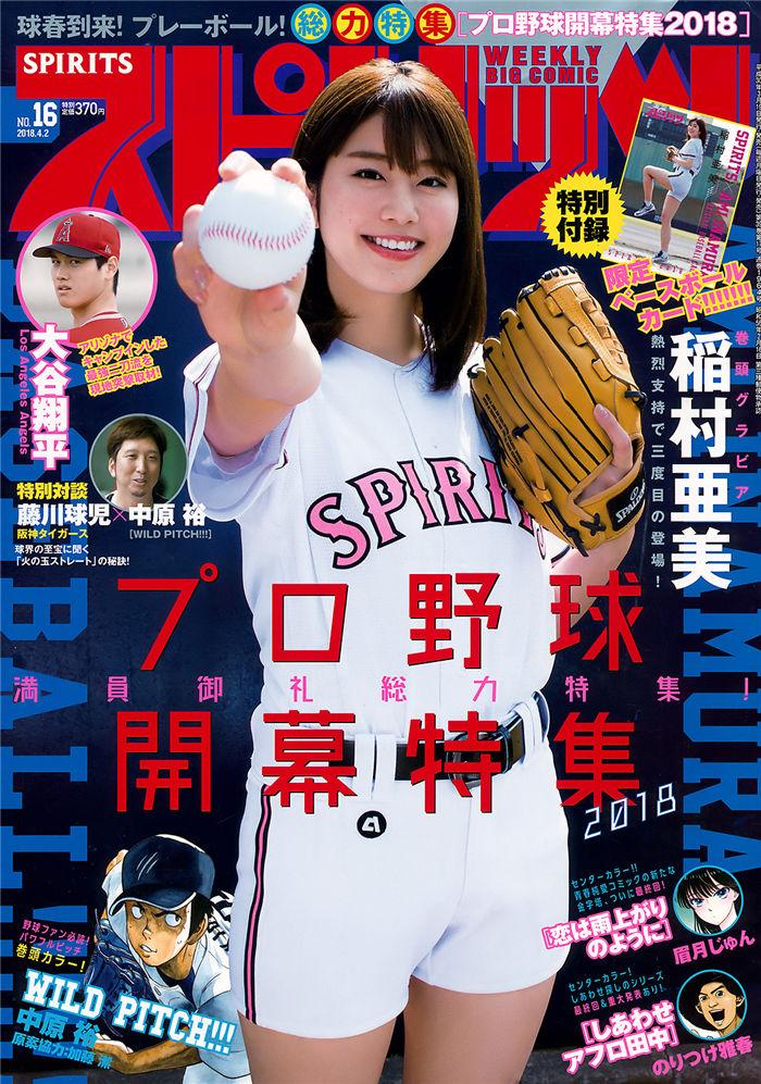 [Big Comic Spirits] 2018 No.16 (稻村亚美) 日系杂志-第1张