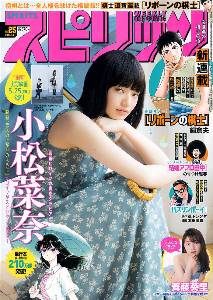 [Big Comic Spirits] 2018 No.25 (小松菜奈 齐藤英里) 日系杂志-第1张