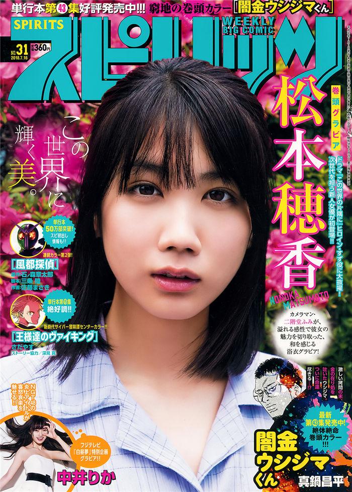 [Big Comic Spirits] 2018 No.31 (松本穂香 中井里佳) 日系杂志-第1张