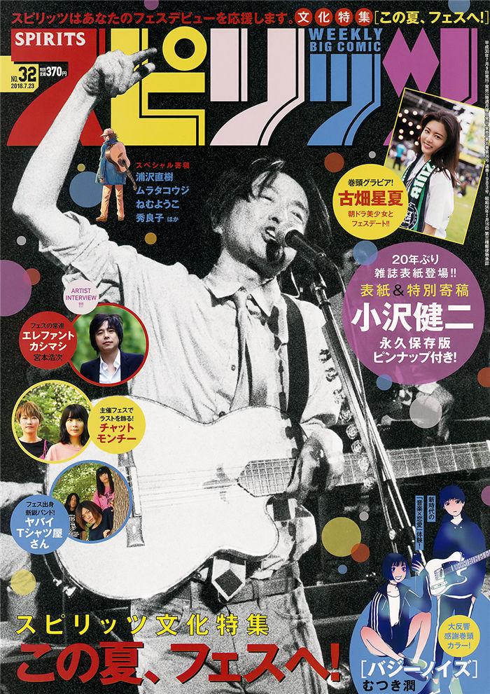 [Big Comic Spirits] 2018 No.32 (古畑星夏) 日系杂志-第1张