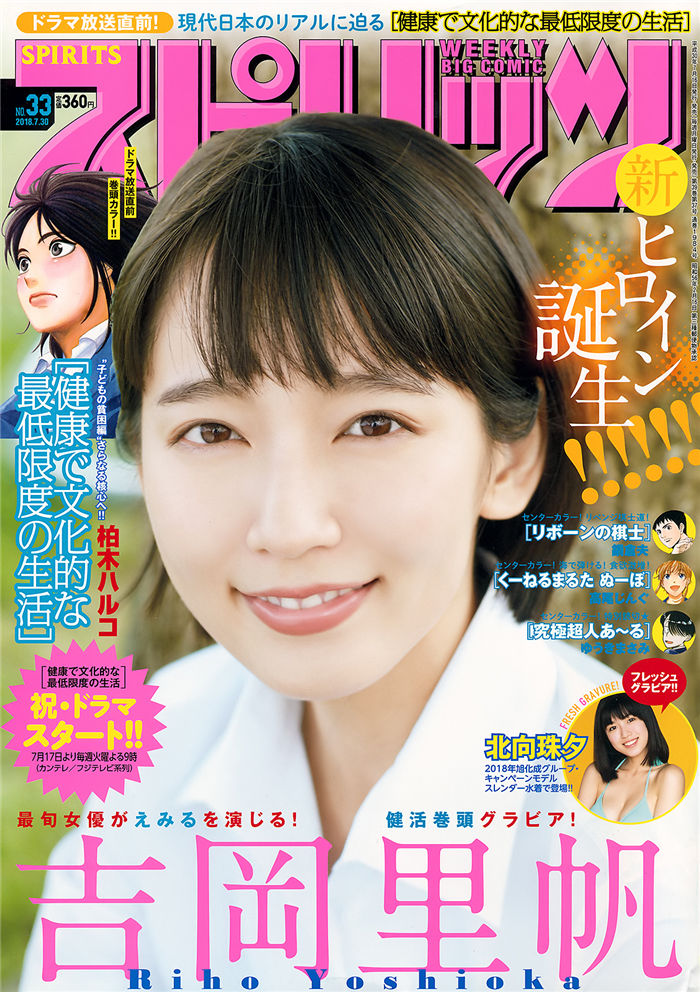 [Big Comic Spirits] 2018 No.33 (吉冈里帆 北向珠夕) 日系杂志-第1张