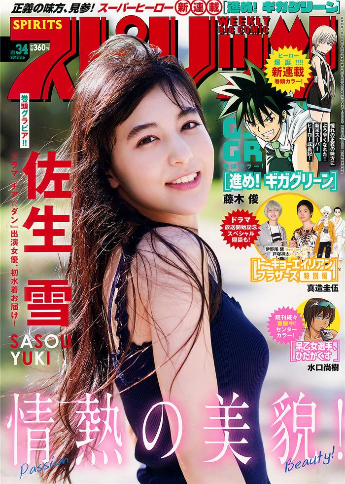 [Big Comic Spirits] 2018 No.34 (佐生雪) 日系杂志-第1张