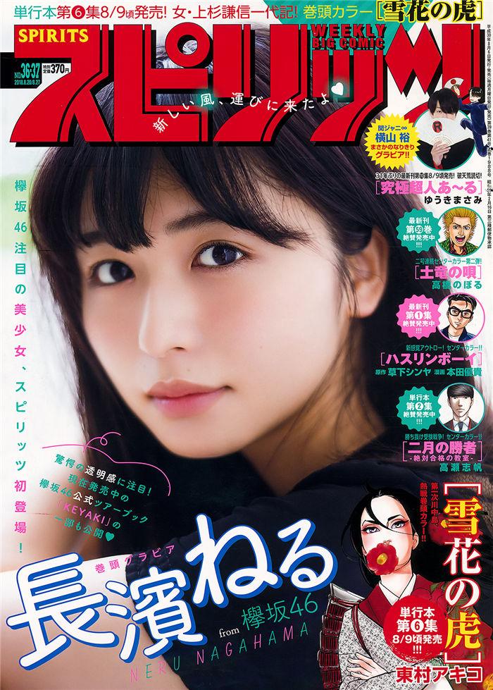 [Big Comic Spirits] 2018 No.36-37 (长滨宁琉) 日系杂志-第1张
