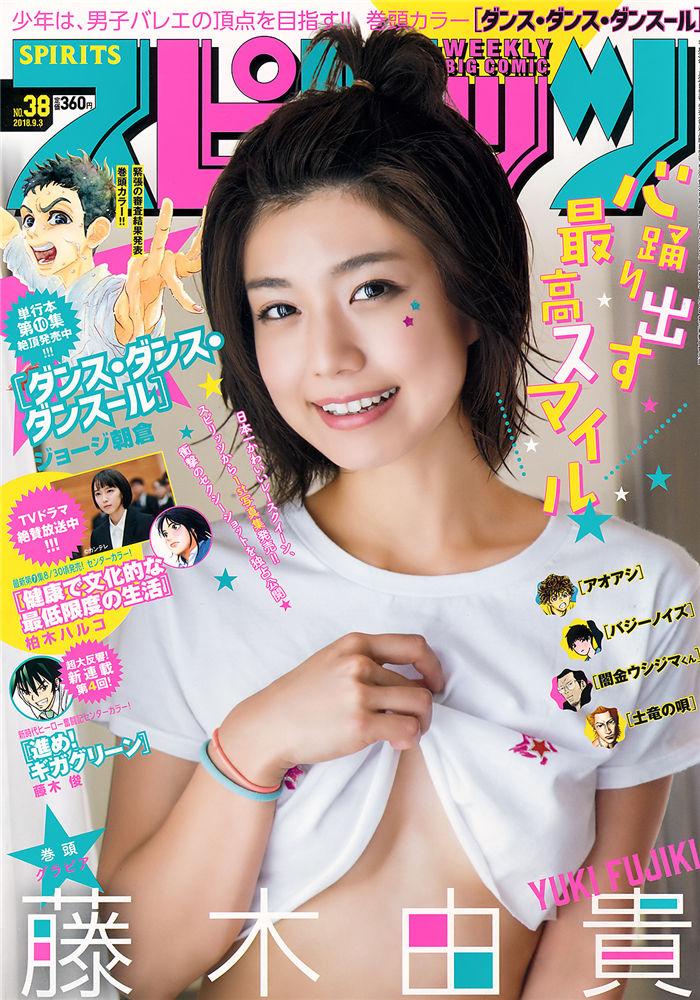 [Big Comic Spirits] 2018 No.38 (藤木由贵) 日系杂志-第1张