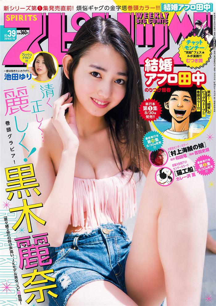[Big Comic Spirits] 2018 No.39 (黑木丽奈 池田由里) 日系杂志-第1张