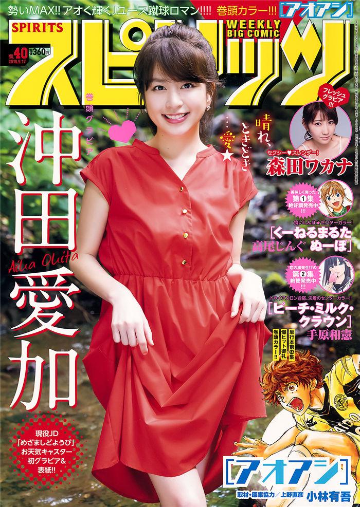 [Big Comic Spirits] 2018 No.40 (冲田爱加 森田若菜) 日系杂志-第1张