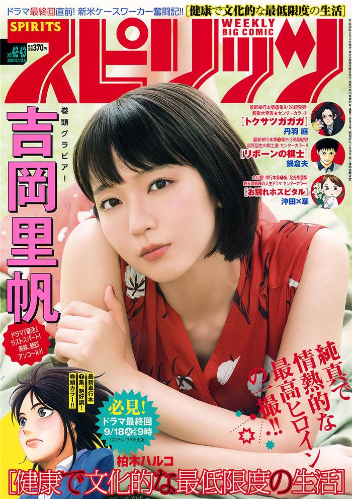 [Big Comic Spirits] 2018 No.42-43 (吉冈里帆) 日系杂志-第1张